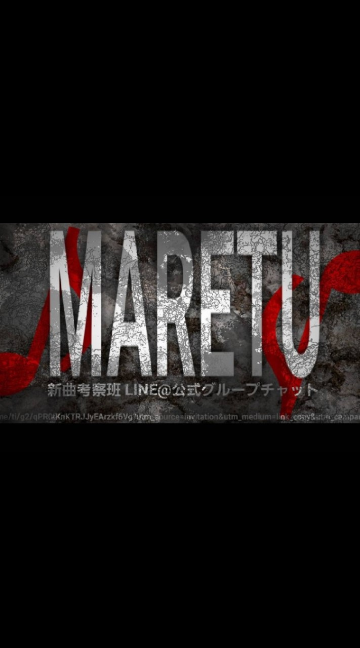 MARETU新曲考察班兼雑談のオープンチャット