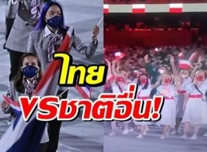 วิจารณ์ลั่นโซเชียล ชุดนักกีฬาไทย ลุยโอลิมปิค เชยมากเมื่อเทียบกับชาติอื่น