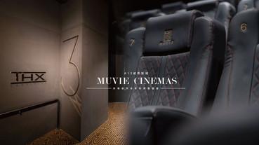 A13威秀影城「MUVIE CINEMAS」開幕!超豪華影廳+頭等艙座椅,連餐飲也重磅升級啦!