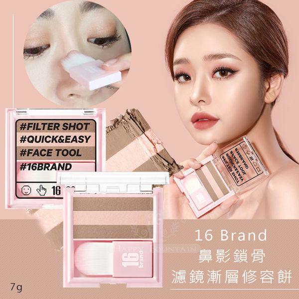 韓國 16 Brand 鼻影鎖骨濾鏡漸層修容餅