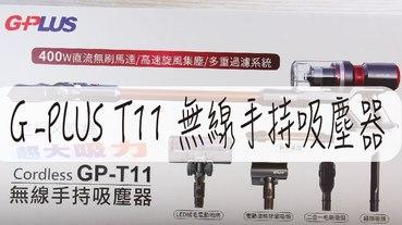 無線手持吸塵器推薦-G PLUS T11 無線手持吸塵器 3段吸力調整 吸力超強 快充2小時 續航力 48分鐘