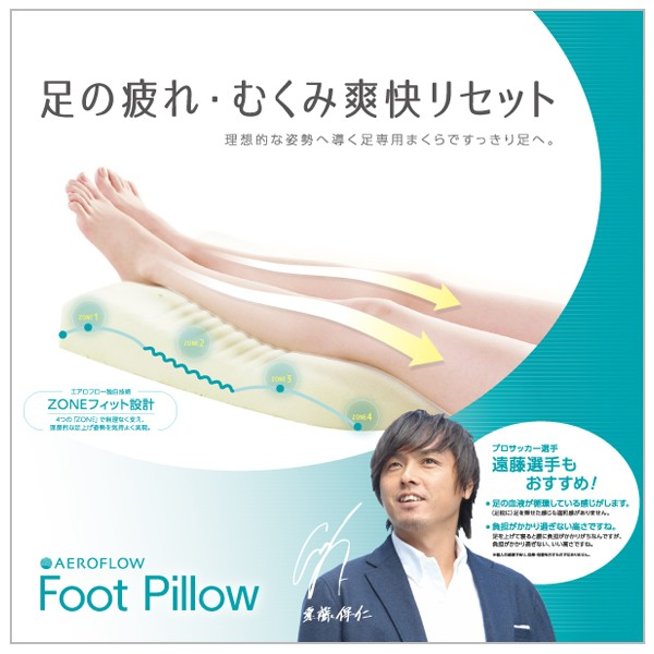 footpillow_endouTOP111.png