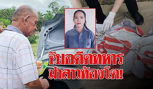 22-จับอดีตทหารฆ่าสาว