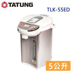 TATUNG大同 5公升電熱水瓶 TLK-55ED