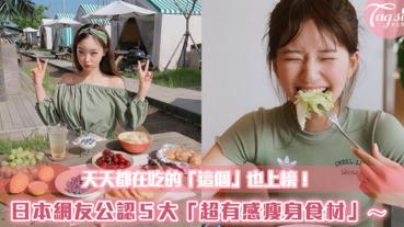 日本網友公認5大「超有感瘦身食材」~天天都在吃的「這個」也上榜!