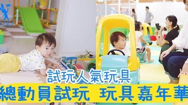 玩具大集合!玩具嘉年華多款玩具免費任小朋友試玩!一折價錢就可以擁有