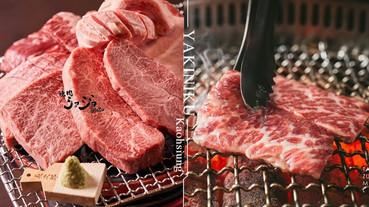高雄內行人必吃四家燒肉推薦~日本和牛油花超美、鹽蔥牛舌必點,還有內臟大比拼!