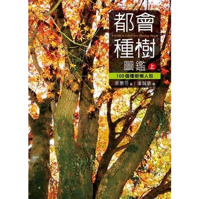 本書精選推薦100種容易照顧的觀賞樹木,按照賞花、賞葉、賞果、賞樹幹、賞根以及賞花香等不同觀賞重點分成六大章節,以精彩圖像完整呈現樹木的生活史,並整理出100個種樹懶人包,讓種樹新手也不難掌握重點,第