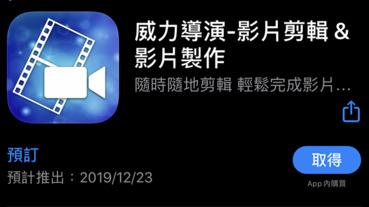 CyberLink 威力導演 iOS 版確認 12/23 登場(內有預訂連結,別錯過!)