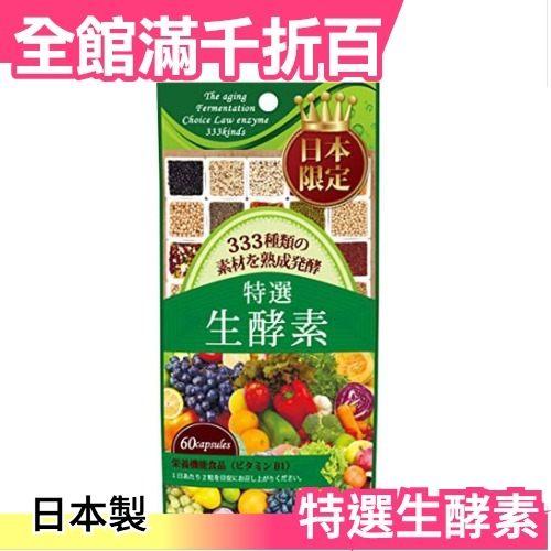 日本限定 333 生酵素 濃縮膠囊 60粒 30日分 帝國 帝国 333種 野菜蔬果【小福部屋】