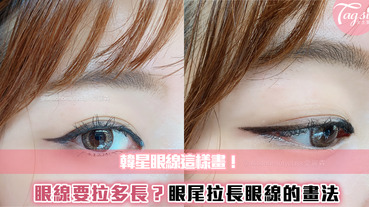 【駐站作家:愛麗森Allison】影片教學 | 韓星眼線這樣畫!眼線要拉多長?眼尾拉長眼線的畫法