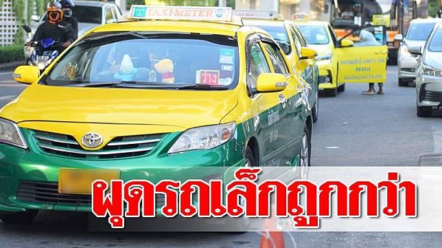 แท็กซี่ราคาถูก