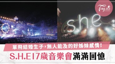 S.H.E「十七歲生日音樂會」滿滿回憶好不捨!Ella的寶貝兒子「勁寶」超搶鏡~