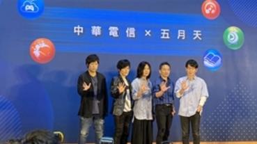 中華電信 X 五月天:共同打造 5G 新時代