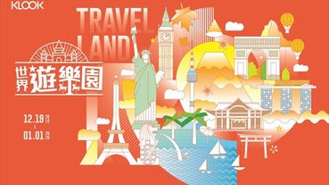 KLOOK「世界遊樂園」品牌嘉年華12/19香堤大道展開 天天抽機票、限量折扣1折起