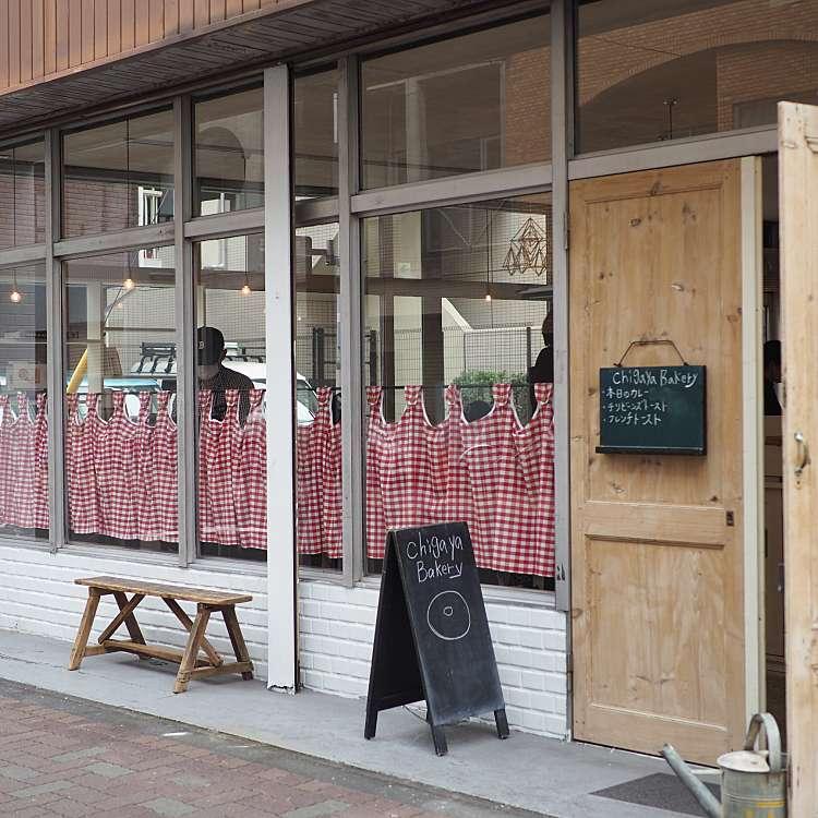実際訪問したユーザーが直接撮影して投稿した鳥越ベーカリーchigaya 蔵前店の写真