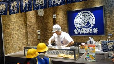 日本鳴門鯛燒本舖,鯛魚燒皮薄餡多又好吃