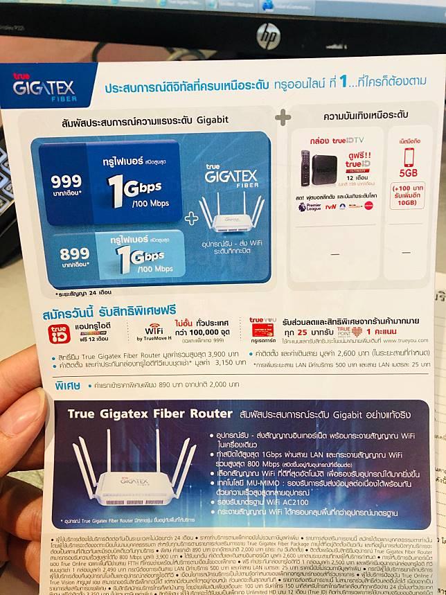 Trueonline Gigatek Fiber 02