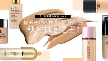 【美周大評比】粉底該換季了,11支專櫃粉底液新作大PK!