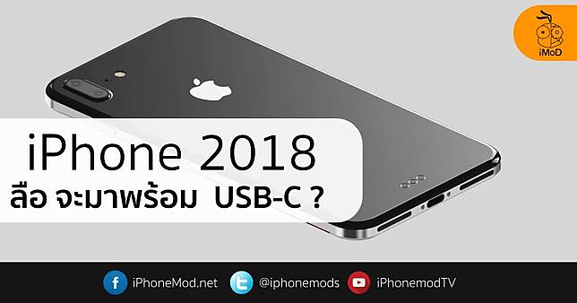 Iphone 2018 Come With Usb C Rumor Cover