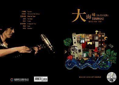 【小叮噹的店】787973 全新 吉他系列.大海嘯(盧家宏首張全創作專輯樂譜+DVD)