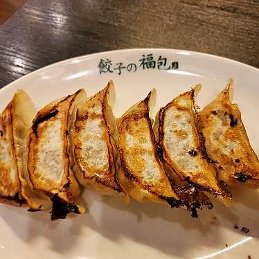 餃子の福包 豊洲店のundefinedに実際訪問訪問したユーザーunknownさんが新しく投稿した新着口コミの写真