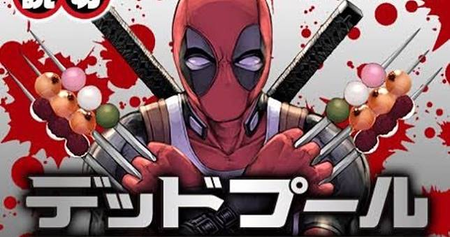 最賤武士《死侍》x JUMP合作漫畫還原度超高