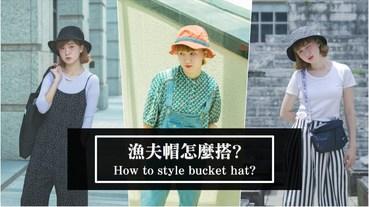 漁夫帽怎麼搭? How to style bucket hat ? |小5cutiefive