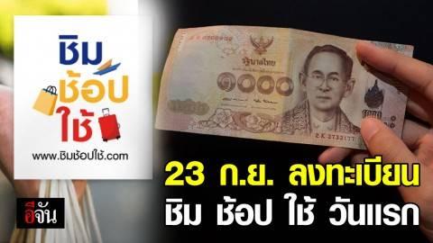 """เตรียมพร้อม รับ 1,000 บาท พรุ่งนี้ ลงทะเบียน รับสิทธิ์ """"ชิม ช้อป ใช้"""" วันแรก วันละแค่ 1 ล้านสิทธิ์เท่านั้น"""