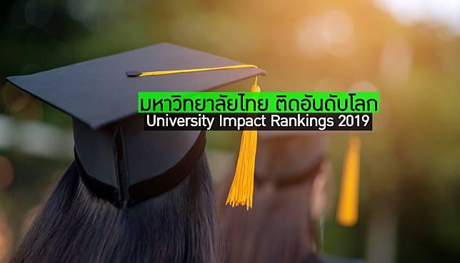 8 มหาลัยไทย ติดอันดับโลก University Impact Rankings 2019 – จัดอันดับโดย THE