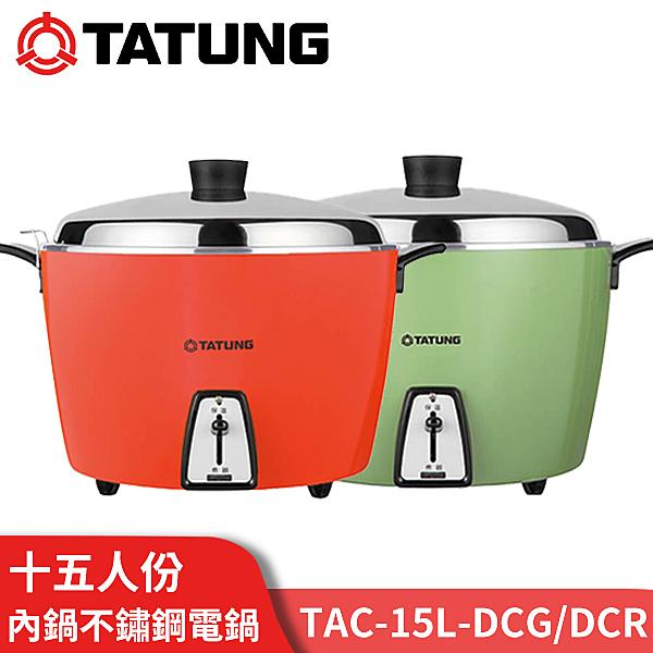 ◆15人份電鍋 ◆除外鍋為鋁質,其餘全配件 外鍋蓋、內鍋蓋、內鍋、蒸盤 皆為SUS304不鏽鋼