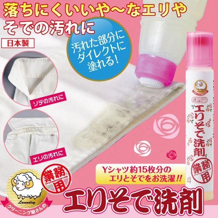 【AIMEDIA艾美迪雅】領口袖口衣物去汙劑 玫瑰花香70g(日本洗衣業界者專用)