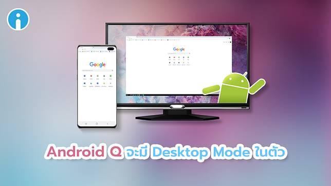Android Q จะรองรับการทำงานในรูปแบบ Desktop Mode