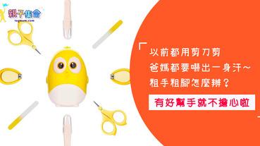 原來剪指甲的用品這麼多,哪個適合您家寶寶,快來一起瞧瞧吧