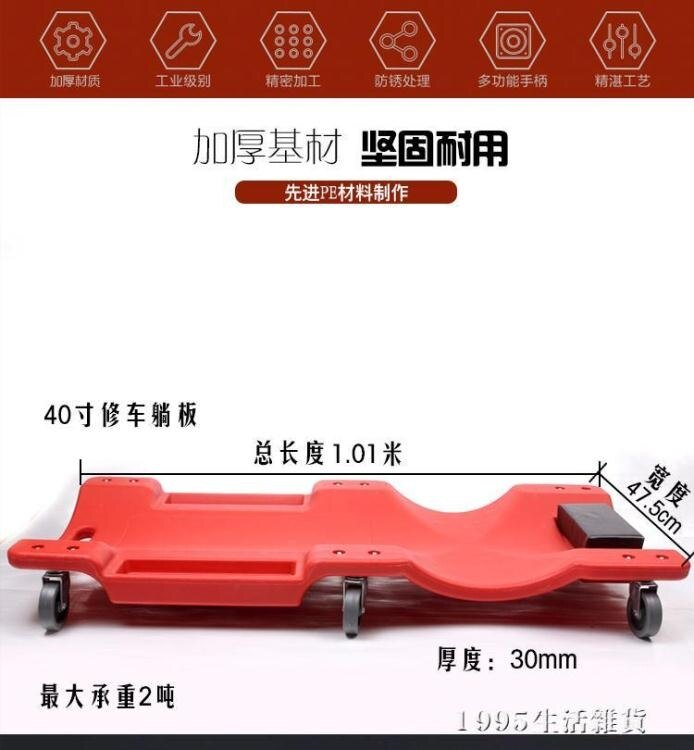 40寸加厚塑料修車躺板滑板車修理汽車維修工具睡板車汽修工具 清涼一夏钜惠
