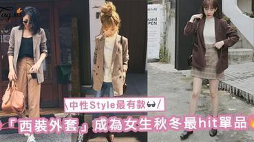 中性Style就是王道!今個秋冬女生穿搭最hit單品一定是它!有款型格「西裝外套」穿搭〜