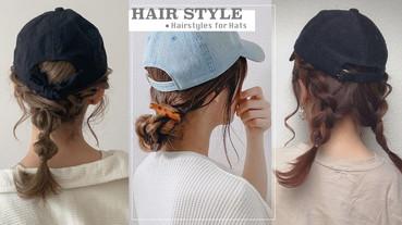 戴帽子髮型推薦!日妞5款夏日「帽子X編髮」髮型教學,馬尾辮子丸子頭簡單綁、看完就會