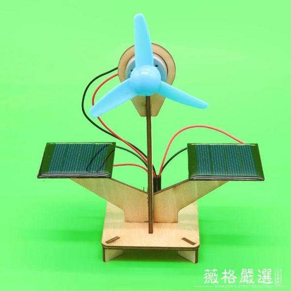 diy手工太陽能風扇科技小制作科學拼裝模型創客教育實驗材料-薇格嚴選