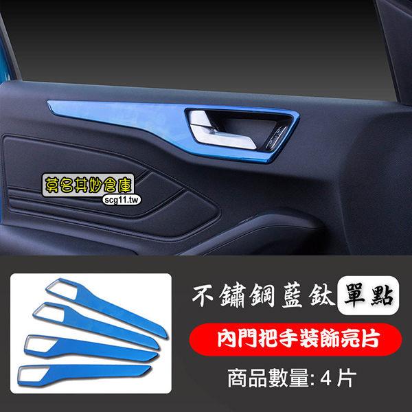 莫名其妙倉庫【4S082 內門把手飾】19 Focus Mk4配件不鏽鋼藍色藍鈦裝飾亮片