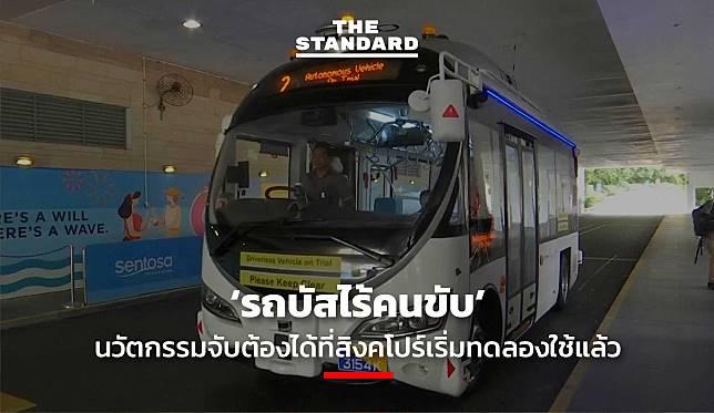 'รถบัสไร้คนขับ' นวัตกรรมจับต้องได้ที่สิงคโปร์เริ่มทดลองใช้แล้ว