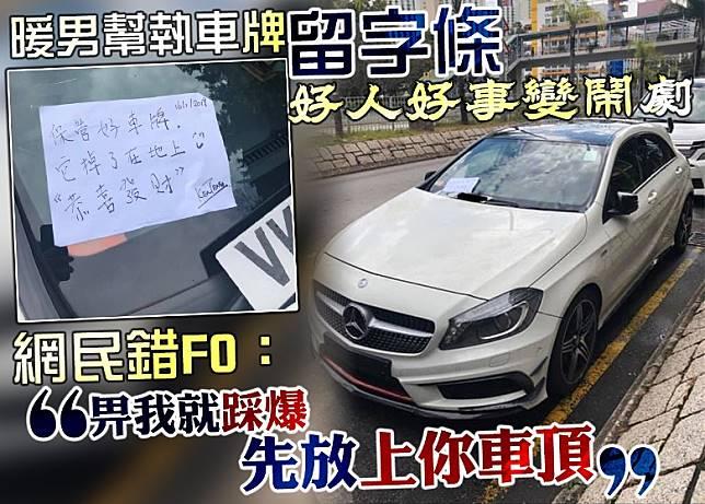 網民發貼讚揚有心人,卻反被斥責違例泊車。