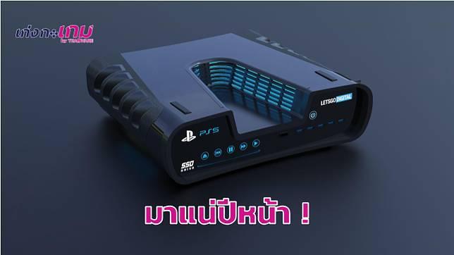 Sony คอนเฟิร์ม PS5 เปิดตัวช่วงวันคริสต์มาสปีหน้า มาพร้อม Controller พอร์ต Type-C !