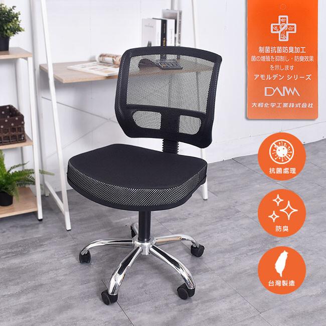 凱堡 Canon 獨家日本大和抗菌防臭 鐵腳電腦椅/辦公椅【A08760】