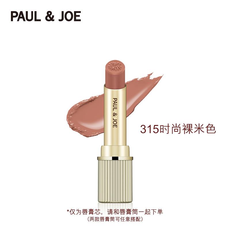 PAUL&JOE 水嫩透亮瑰麗自然口紅貓咪〉保濕修護唇彩貓頭唇膏