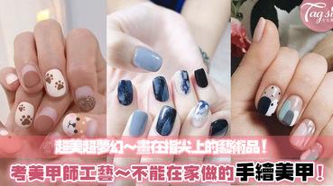 不規則的美學:浪漫手繪風美甲,畫在指尖的作品~指甲做得有多美,完全看美甲師的工藝!