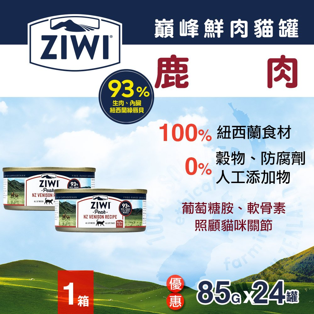 ZiwiPeak巔峰 93%鮮肉貓罐頭-鹿肉(85g-24罐)