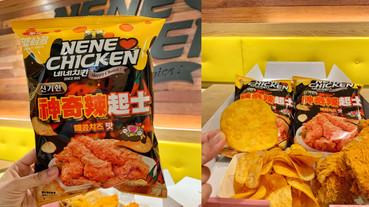 Nene chicken炸雞變洋芋片啦!Nene chicken獨家推出「神奇辣起士洋芋片」只在這裡販售
