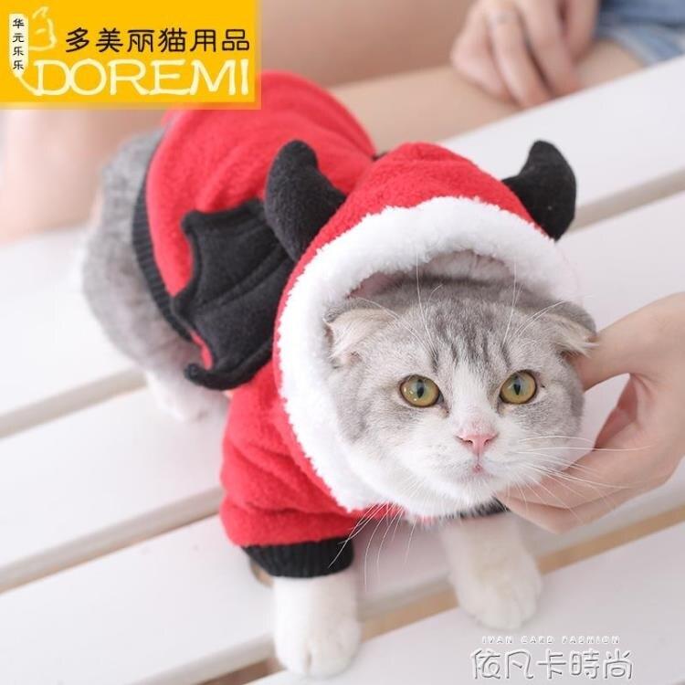 貓貓衣服搞笑寵物藍貓秋冬裝英短小貓幼貓保暖小惡魔翅膀貓咪衣服