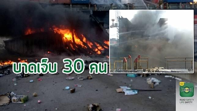 เพลิงไหม้ตู้คอนเทนเนอร์บนเรือสินค้าฮ่องกงที่ท่าเรือแหลมฉบัง มีผู้ได้รับบาดเจ็บ 30 คน ยังไม่พบการบรรทุกวัตถุอันตราย