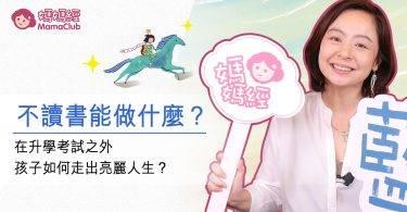 專訪蕭惠文導演:在升學考試之外,孩子如何走出亮麗人生?